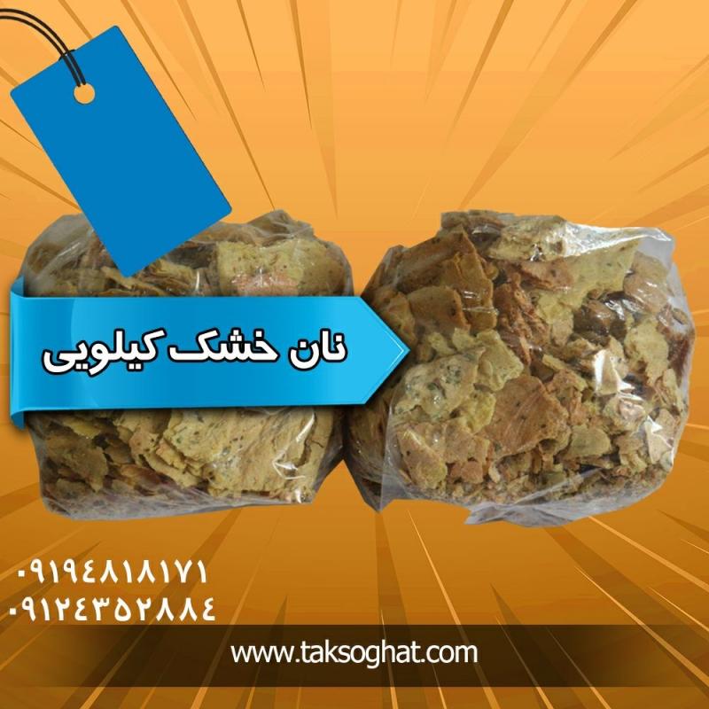 نان خشک یزدی مشمایی