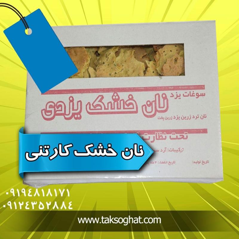 نان خشک یزدی کیلویی