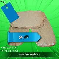نان جو رژیمی درجه یک اصفهان